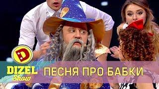 Песня про бабки | Дизель шоу
