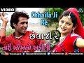 Chhaila Ji Re | Sonali Vajpayee | Taari ...mp3