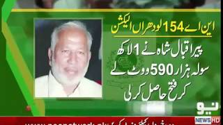 #NA154 : #PMLN Won, PTI loses   Lodhran   PMLN