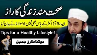 Tips for a Healthy Lifestyle ! by Maulana Tariq Jameel | صحت مند زندگی کا راز