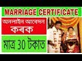 How to Apply Marriage certificate / Marr...mp3