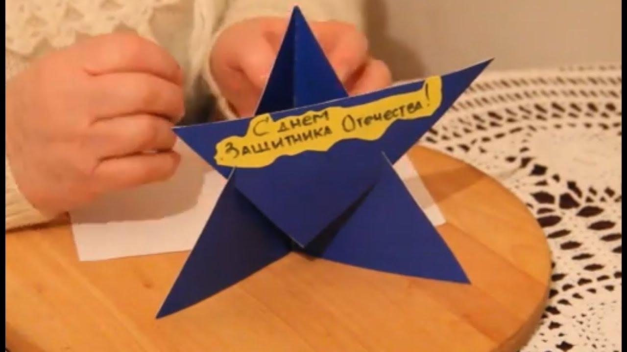 Открытки к дню защитника отечества сделанные руками детей