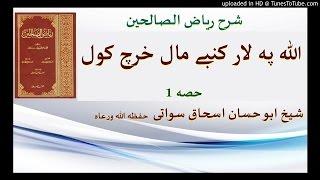 sheikh abu hassaan swati pashto bayan - د الله په لار کښی مال خرچ کول - حصه 1