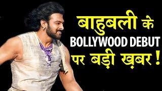 Biggest News on Prabhas Bollywood Debut : Will be launched by Sajid Nadiyadwala