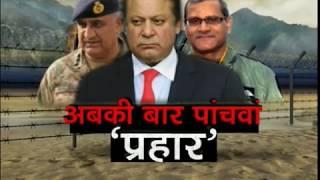 देखें पाकिस्तान ने कहां से चुराया भारतीय पोस्ट पर हमले का वीडियो| Pak releases fake video