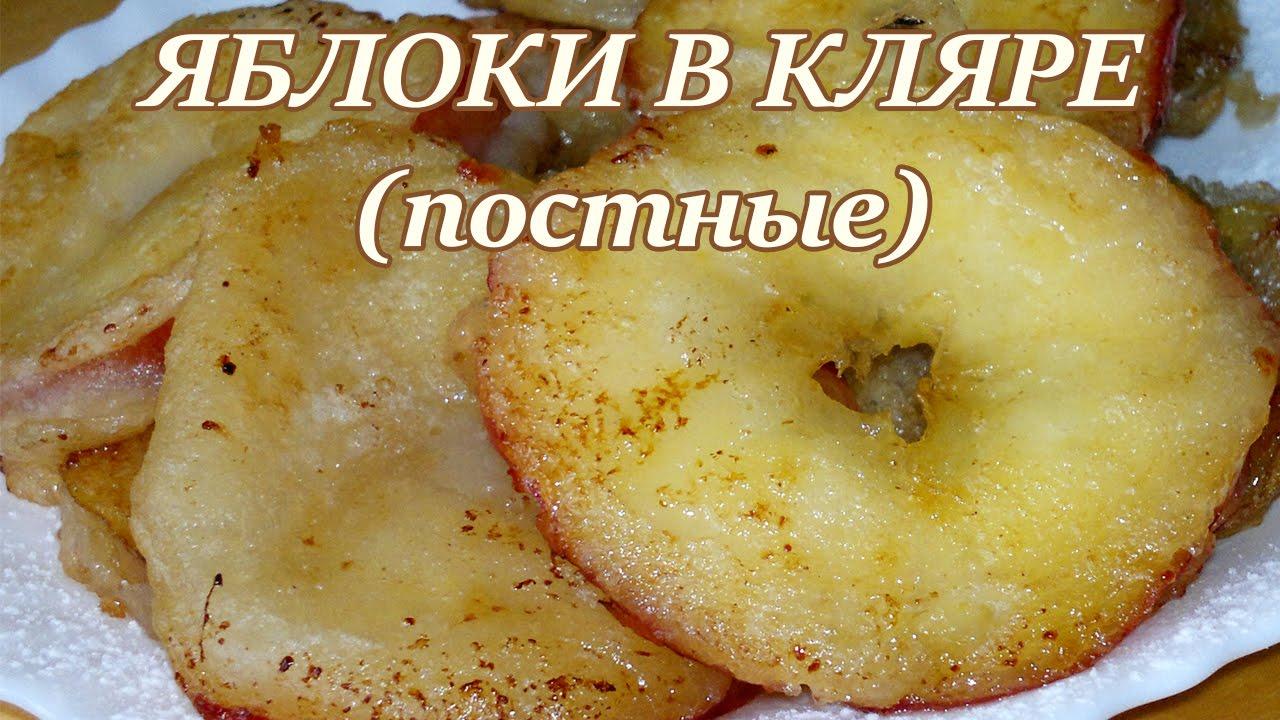 Из яблок постные рецепты