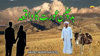 Badchalan Aurat  Ka Waqya    Message