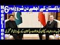 Good News For Pakistan from Turkey | Hea...mp3