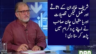 Detail of Assets of Sharif Family | Orya Maqbool Jan | Harf E Raaz
