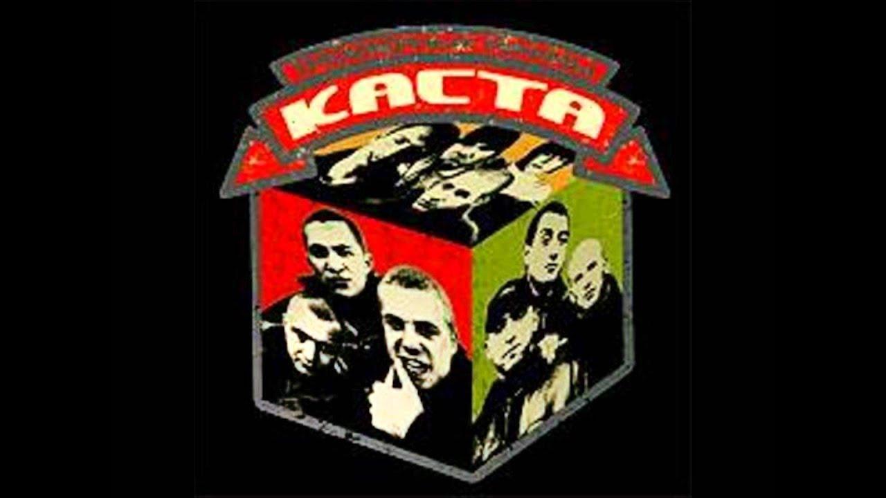 Каста альбомы тексты каста каста: http://gruppakastanarodru/fotoshtml