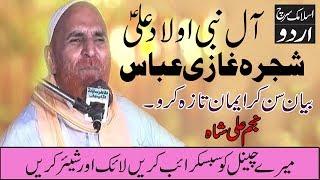 Najam Shah New Bayan 2017 || Bayan Najam Shah || Shajra Ghazi Abbas || Full Video HD