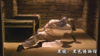 【喵嗷污】死刑犯死后被用科技提取意识后,灵魂被关在博物馆里供人参观玩乐,几分钟看美剧《黑镜:黑色博物馆》