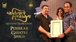 Vikram Vedha 100 Days Celebration | Pushkar Gayatri Speech | Madhavan | Vijay Sethupathi