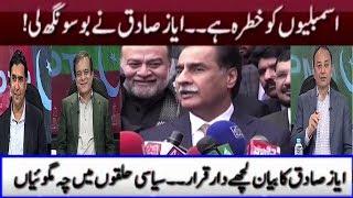 Ayaz Sadiq Statement And Pakistan Politics | Khabar K pechy \ Neo News