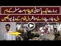 Barma Se Aik Pakistani Ka Pegham Ummat e...mp3