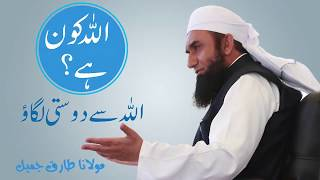 Who is Allah ? | اللہ کون ہے ؟ | Molana Tariq Jameel  Latest Bayan 16 July 2017