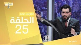 البشير شو - Albasheershow / الحلقة الخامسة و العشرون كاملة - زمان لعبنا به