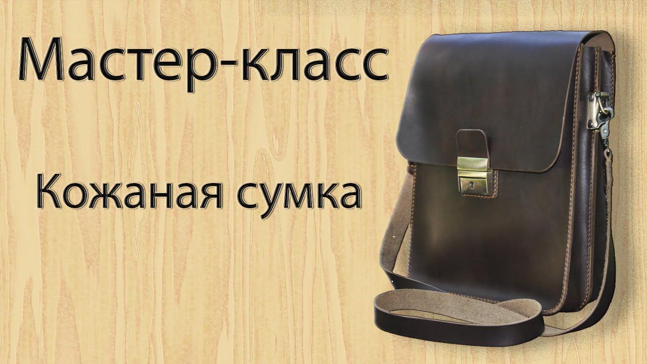 Кожаная мужская сумка своими руками мастер класс