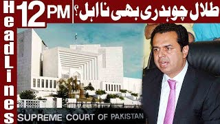 Not Acceptable if Talal Ch Ridiculed Judiciary - Headlines 12 PM - 6 February 2018 - Express News