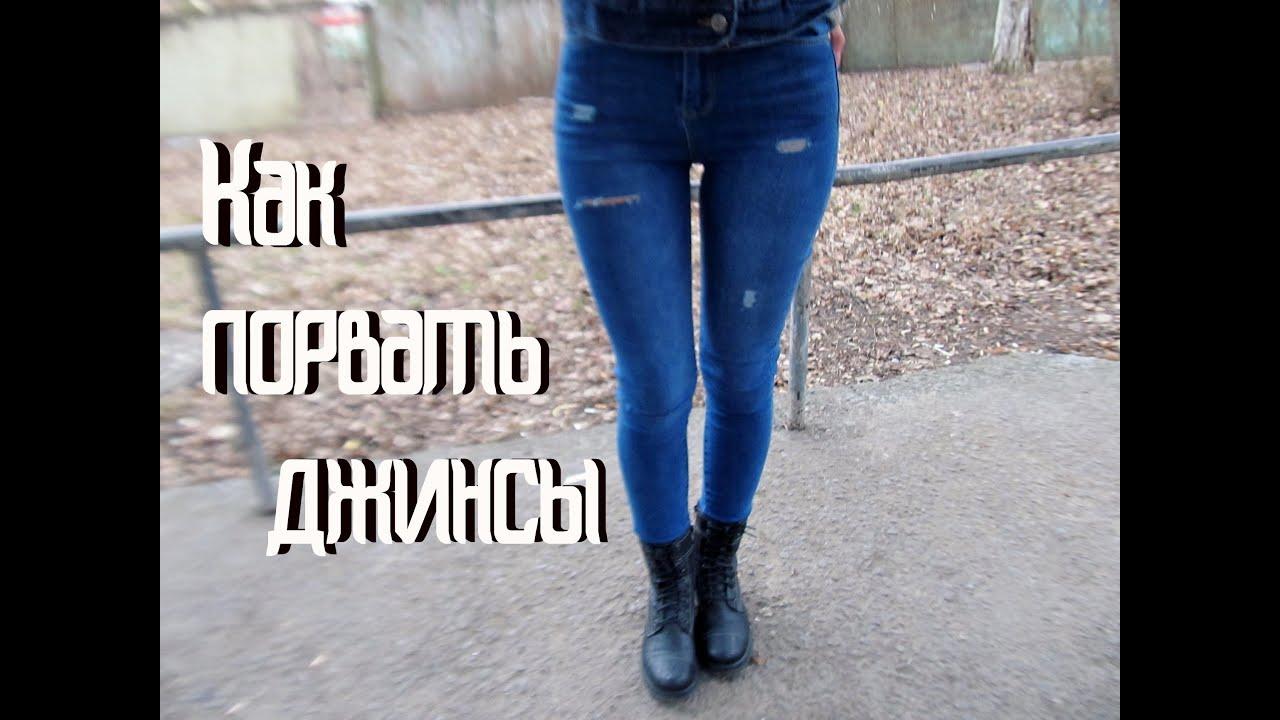 Как порвать джинсы - Bayan.Tv - Bayana dair. - Video Portal