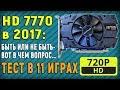 Sapphire HD 7770 1GB - тестиров�...mp3