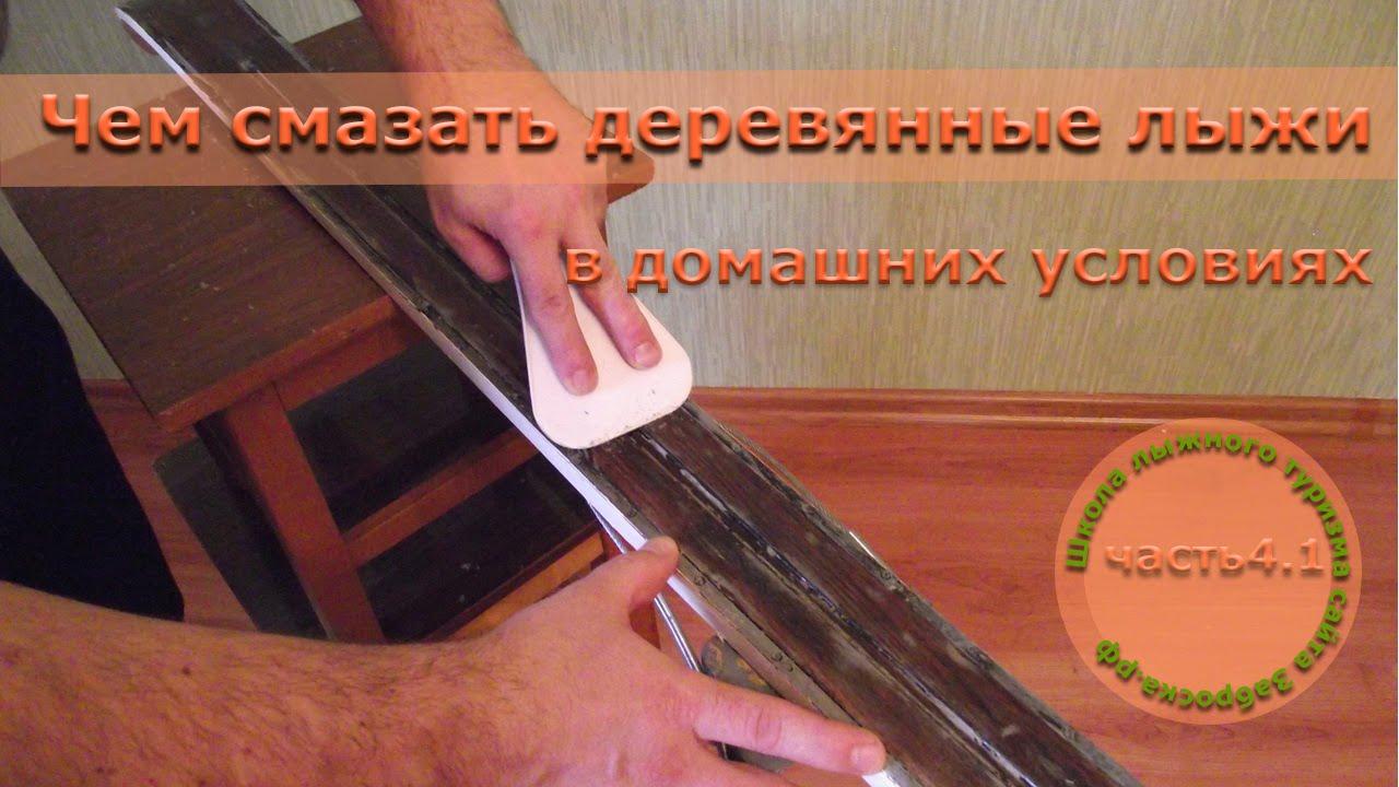 ЗА/Чем смазать деревянные лыжи в домашних условиях - Bayan.Tv - Bayana dair. - Video Portal