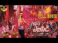 Prabhu Deva Latest Telugu HD Full Movie ...mp3