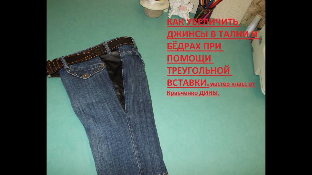 Как брюки сделать шире