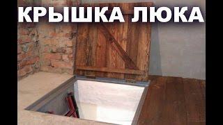 ПОЛ В ГАРАЖЕ часть 2. Люк в подвал. - TVILE - Youtube API Engine