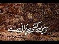 Science Ki Baatayn [Bazm-e-Kainat] (2 of...mp3