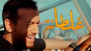 Saad Lamjarred - GHALTANA (EXCLUSIVE Music Video) | (سعد لمجرد - غلطانة (فيديو كليب حصري