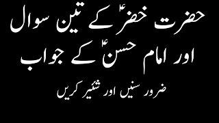Hazrat KHIZAR as key swal or IMAM HASSAN asws key jawab