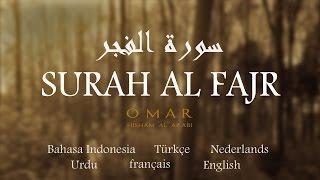 SURAH AL FAJR ᴴᴰ - EXTREMELY POWERFUL - سورة الفجر - كاملة