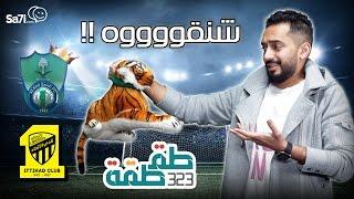 """#صاحي : """"طقطقة """" 323 شنقووووه !"""