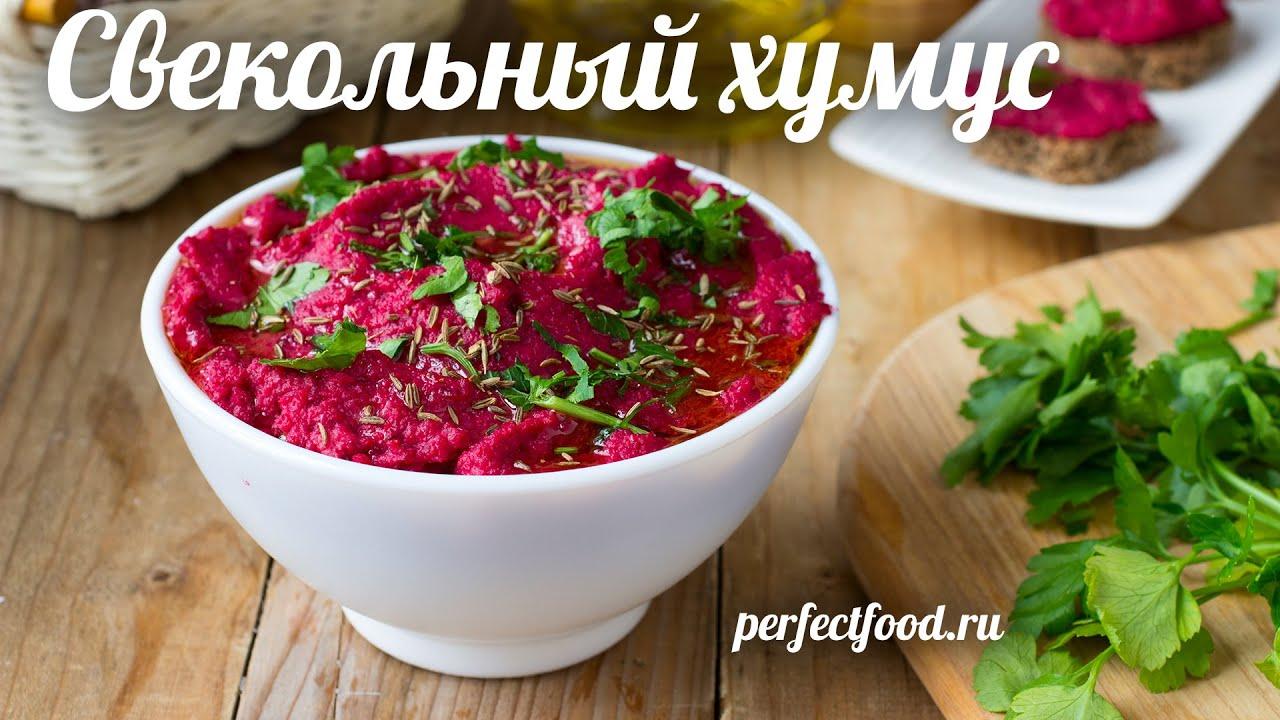 Свекольный хумус рецепт