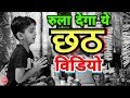 Chath Pooja 2018 (छठ पूजा) E...mp3