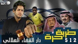 """#صاحي : """"ضربة حرة """" 512 - دار القضاء الهلالي  !"""