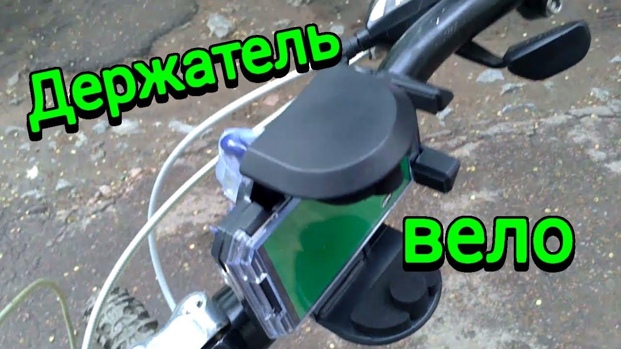 Как сделать подставку для телефона на велосипед своими руками