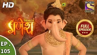 Vighnaharta Ganesh  - Ep 105 -  Full Episode  - 17th January, 2018
