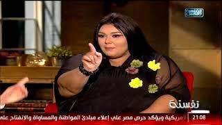 نفسنة |الرجالة والستات قبل وبعد الجواز.. لقاء مع إسماعيل فؤاد 1 نوفمبر