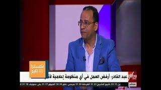 اكسترا تايم | شريف عبد القادر يكشف سبب تركه قناة الأهلي !!