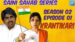 PDT Saini Sahab | S02E01 - Krantikari | Web Series - Comedy Sketch : Independence Day