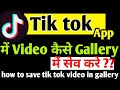How to save Download tik tok (Musically)...mp3
