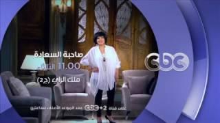 """انتظرونا…الثلاثاء في تمام الـ 11 مساءً مع ملك الراي """"الشاب خالد"""" في صاحبة السعادة على سي بي سي"""