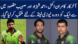 Pakistan team squad for series against New Zealand 2018