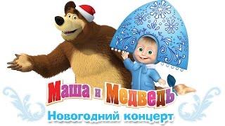 Маша и Медведь - Новогодний концерт.  Сборник весёлых песен про зиму и Новый Год (2016 год)