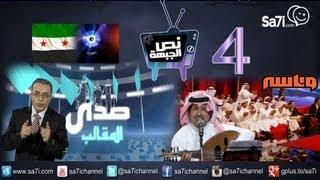 """#صاحي : """" نص الجبهة """" 4"""
