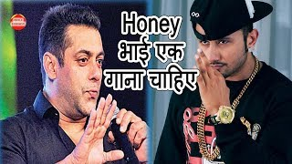 सलमान की फिल्म में होगा अब Honey सिंह का गाना Salman khan film 2018