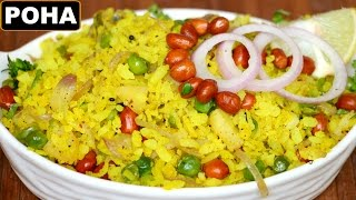 How to Make Poha | पोहा रेसिपी | Poha Recipe in Hindi | Breakfast Recipe | CookWithNisha