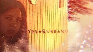 YEVARUNNARU    Short Film Talkies    A Film by Vamsi